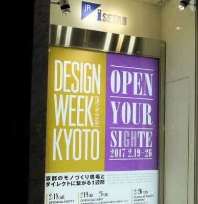 kyoto+design+week+sign+small